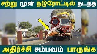 சற்று முன் நடுரோட்டில் நடந்த அதிர்ச்சி சம்பவம் பாருங்க | Tamil News | Tamil Seithigal