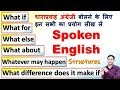 Speak English Fast Using What if/ What for/ What else/ What about | N K Mishra Classes