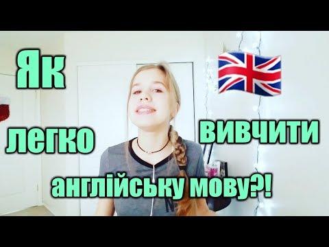Як легко вивчити англійську мову?Поради від американки;)