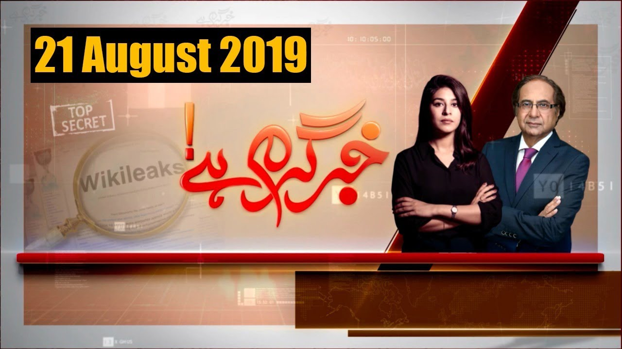 Khabr Garm Hai with Sundas Khan | Ehtisham ul Haq | 21 August 2019 | Public News