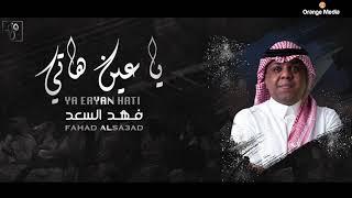 فهد السعد - ياعين هاتي | جلسة 2021