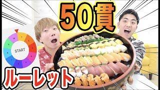 【大食い】ルーレットで出た数しか寿司食べれません!!