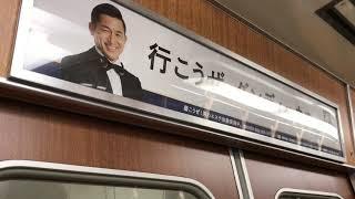 北大阪急行8000形8007編成の走行音(本町-西中島南方) thumbnail