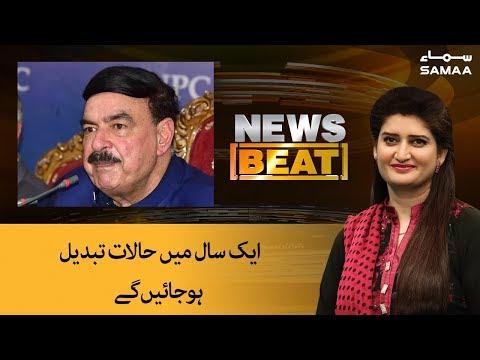 1 Saal Mein Halaat Tabdeel Hojayenge - Sheikh Rasheed | News Beat | SAMAA TV