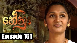Nethra - නේත්‍රා Episode 161 | 01 - 11 - 2018 | SIYATHA TV Thumbnail