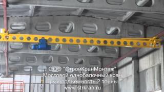 Мостовой однобалочный кран грузоподъемность 2 тонны(Изготовитель ООО