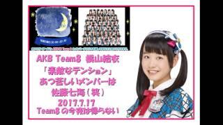 2017/7/17放送.