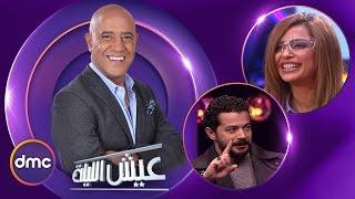 عيش الليلة | الحلقة الـ 9 الموسم الأول | شريف سلامة وداليا مصطفى | الحلقة كاملة