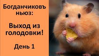 Выход из 7-дневного голодания. День 1. Что кушать, чтобы не умереть?