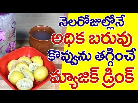 No-Diet, No-Exercise I Drink This Magical Water to Lose Weight I Telugu Tips I Good Health and More