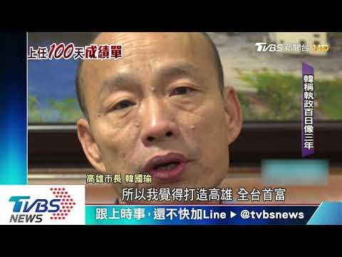 【十點不一樣】專訪韓國瑜談拼經濟 高雄百日維新