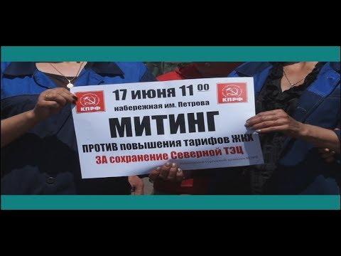 БУДЕТ ЕЩЕ ДОРОЖЕ! Коллектив Рубцовской ТЭЦ решил отстоять станцию Новости Рубцовска