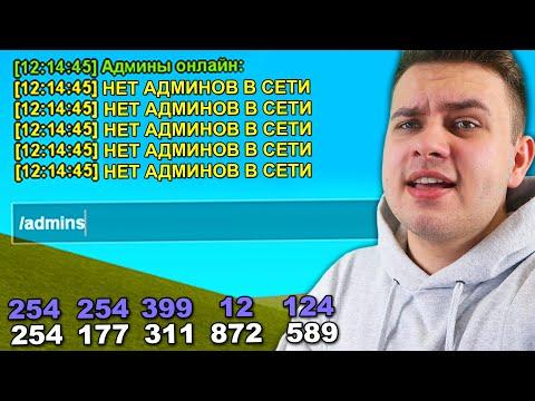 ЗАШЕЛ НА СЕРВЕР БЕЗ АДМИНОВ в GTA SAMP