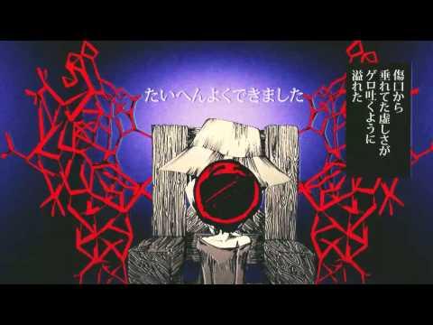 Kanashimi no Nami ni Oboreru - Mafumafu [niconico douga]