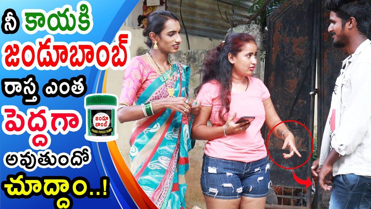 నీ కాయకి జండూబాంబ్ రాస్త ఎంత పెద్దగా అవుతుందో చూద్దాం..! || prank porilu || telugu pranks || pranks