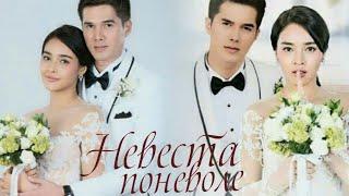 Невеста поневоле клип