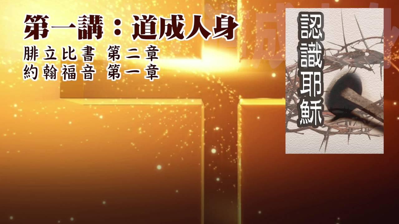【生命系列】認識耶穌01:道成人身(粵)