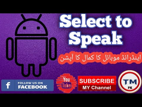 Android Select to speak|Android mobile Accessibility Function|Android Mobile ke Latest Features
