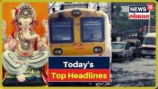 Today's Top Headlines   Marathi News   Diwasabharachya Batmya   4 Sept 2019