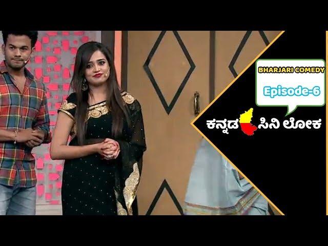 ಸಂಜನಾ ಮತ್ತು ಸಿದ್ದು ಕಾಮಿಡಿ | Sanjana and Siddu Love Performance In Bharjari Comedy | Episode 6 |