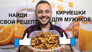 Кириешки - сухарики на закуску для настоящих мужиков