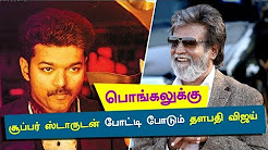Thalapathy Compete with Super Star on PONGAL Day | Mersal | Kabali