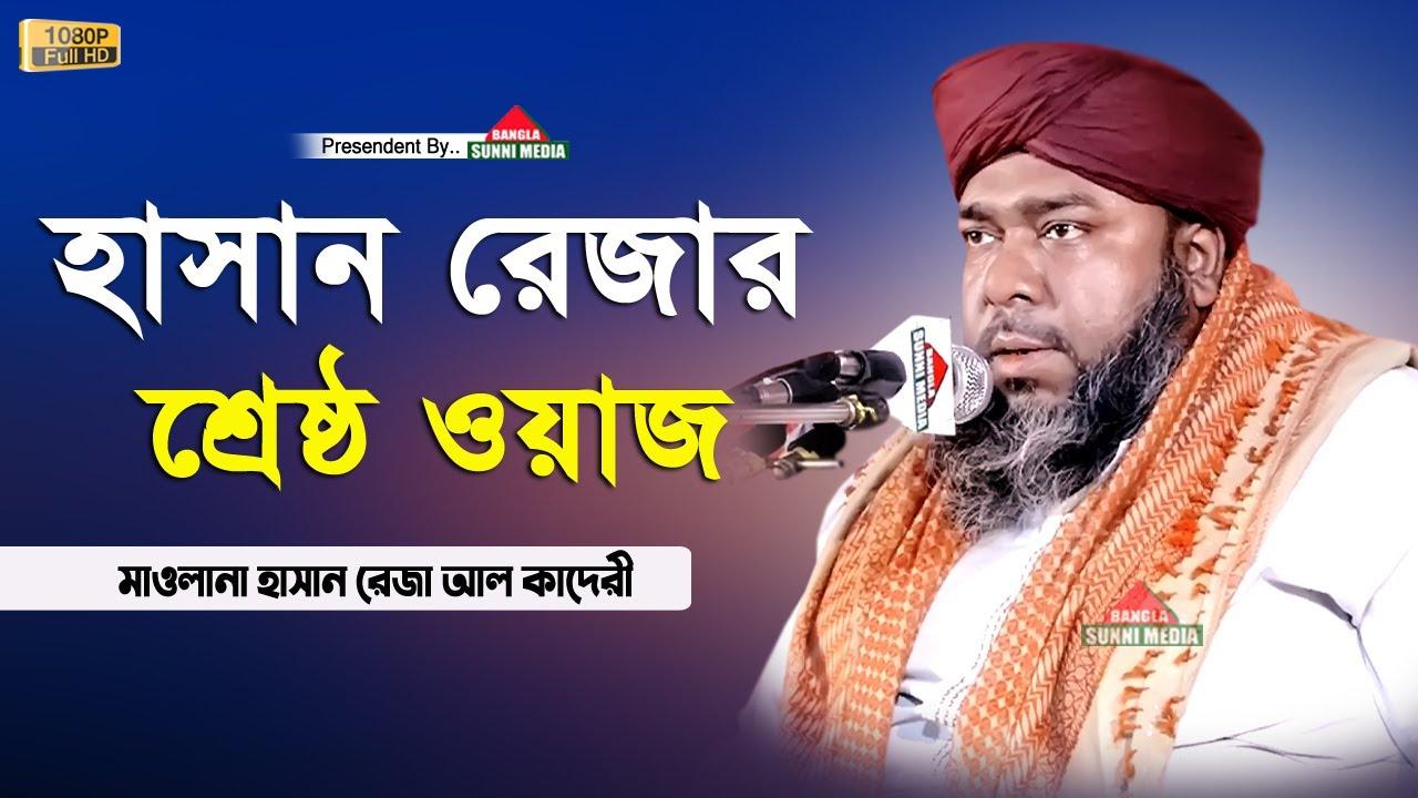 Download হাসান রেজার শ্রেষ্ঠ ওয়াজ | মাওলানা হাসান রেজা | Mawlana Hasan Reza | Bangla Waz | 2020
