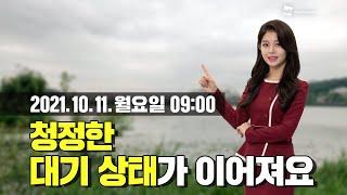[웨더뉴스] 오늘의 미세먼지 예보 (10월 11일 09…