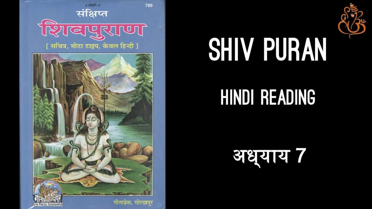 Puran book pdf shiv