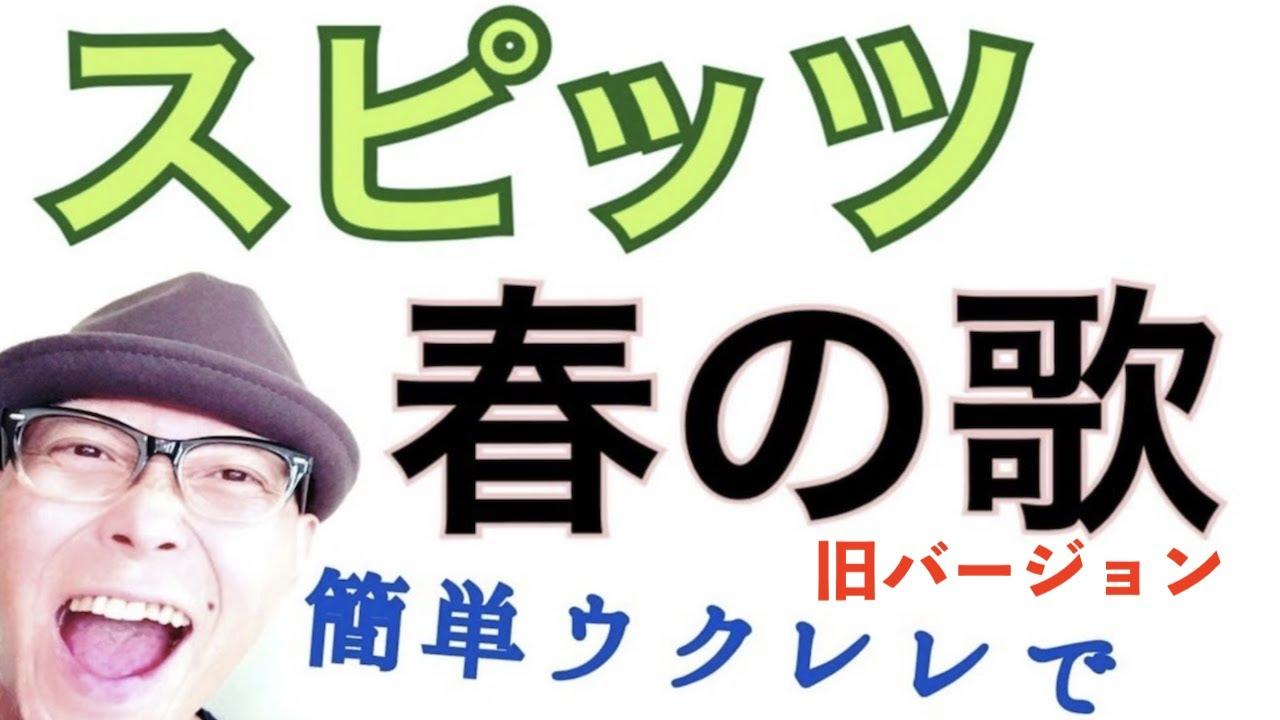 スピッツ・春の歌【ウクレレ 超かんたん版 コード&レッスン付】GAZZLELE