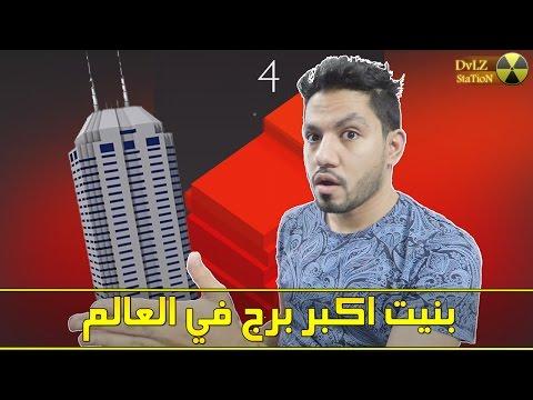 #جوالي - بنيت اكبر برج في العالم!! Stack