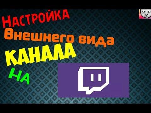 Гайд // Настройка Канала на Твич // Быстро и бесплатно