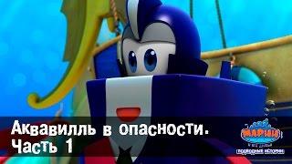 """Марин и его друзья. """"Аквавилль в опасности. Часть первая"""". Эпизод-49. Мультфильм для детей"""