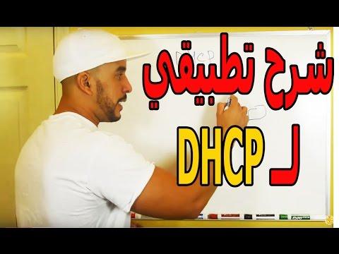 الدرس التاسع : شرح تطبيقي لــ DHCP وطريقة اشتغاله