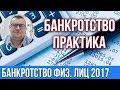 Банкротство физических лиц 2017год. Практика.