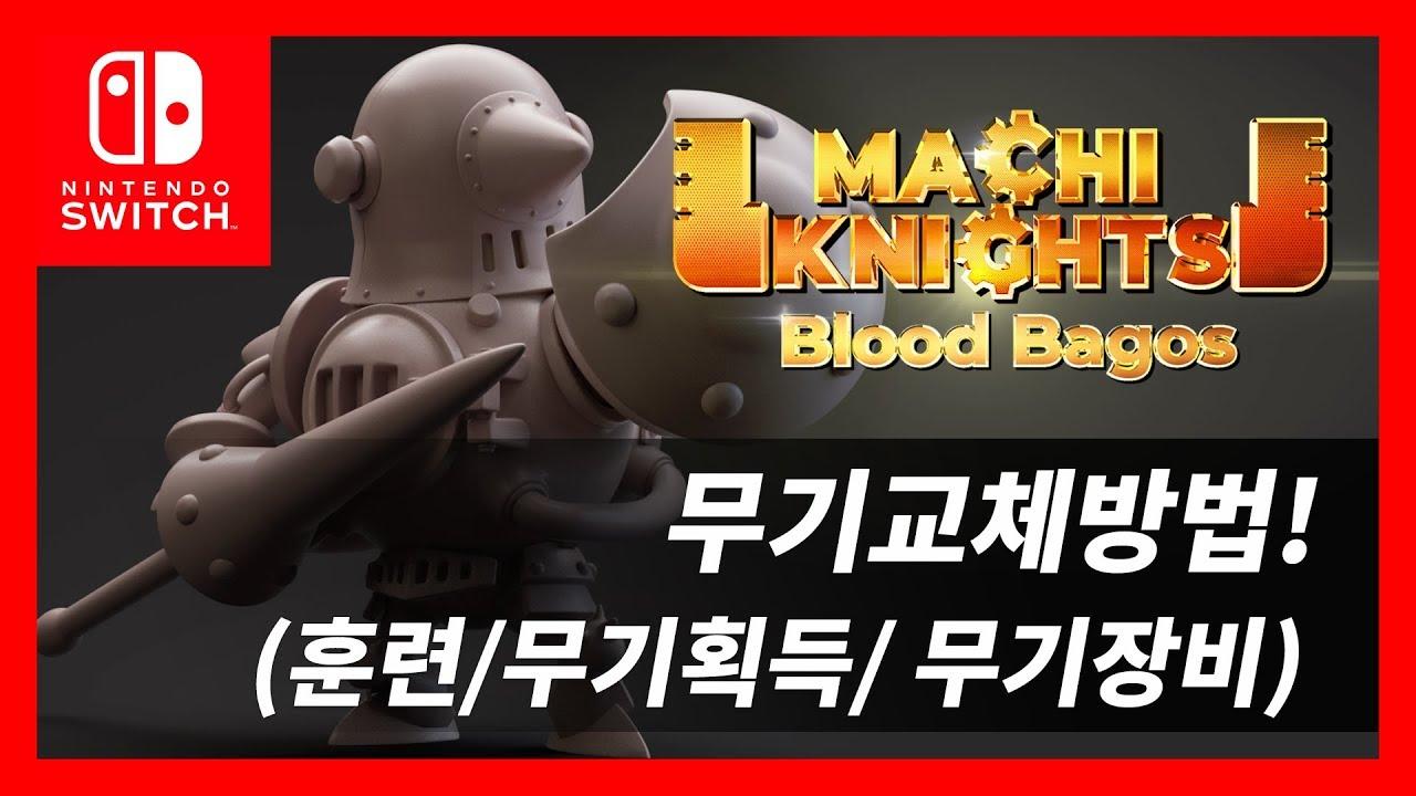 마키나이츠 무기 교체 강화 훈련법!!