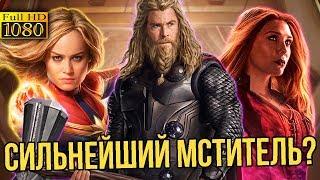 Вот кто на самом деле является сильнейшим Мстителем в киновселенной Марвел?