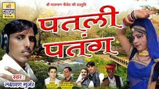 Rajsthani Dj Song 2018 -पतली पतंग - New Marwari Audio Juke Box FUll hd