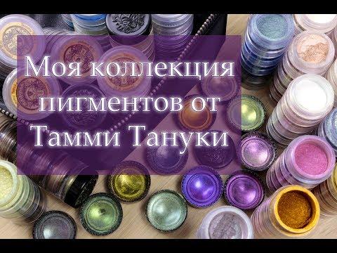 Моя коллекция пигментов от Тамми Тануки SIGIL inspired || Свотчи