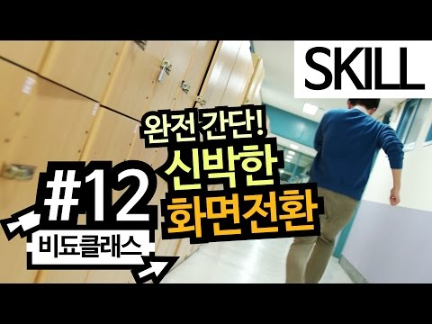 영상 촬영/프리미어 프로 강좌 - 개나 소나 할