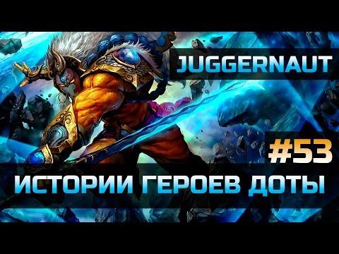 видео: История dota 2: juggernaut. yurnero, Джагернаут