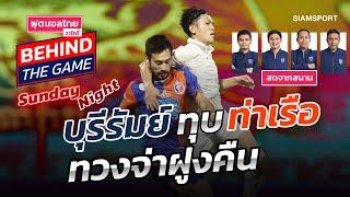บุรีรัมย์ ดับท่าเรือ ท้วงจ่าฝูงไทยลีก l ฟุตบอลไทยวาไรตี้ LIVE 10.10.64