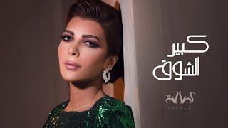 Assala - Kabeer Al Shooq | أصالة - كبير الشوق [LYRICS VIDEO]