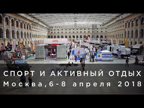 """Выставка """"Спорт и Активный Отдых"""" - Москва, 6-8 апреля 2018"""