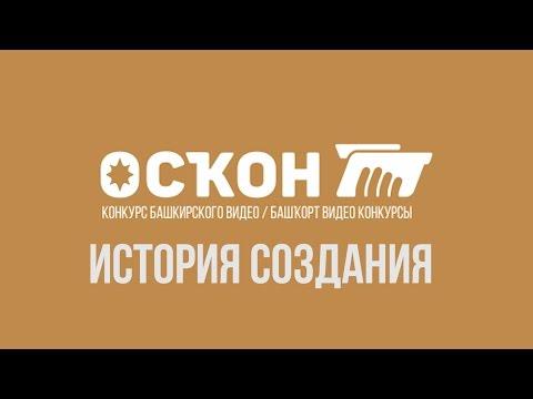 История создания конкурса башкирского видео «ОСҠОН» («ОСКОН»)