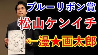"""松山ケンイチ、""""増量のみ""""注目されるのは不本意?【人気タレントなう】 ..."""