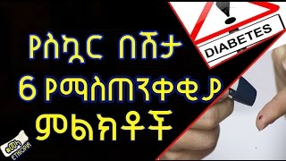 #Ethiopia - 6 Common Diabetes Warning Signs - You May Miss in Amharic