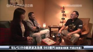 リンクステーションの大嶋憲通社長が秘密の隠れ家に青森県内の社長を招...