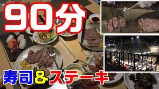 【札幌・ランチ】寿司とステーキ90分『ろばた 鳥一心』