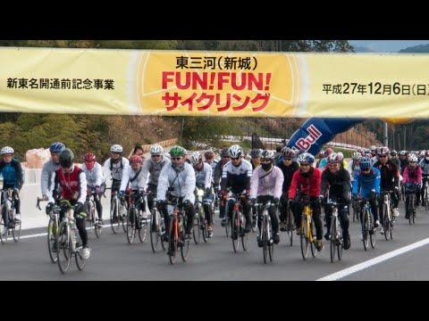 新東名開通前記念 東三河(新城)FUN!FUN!サイクリング オンボード動画付き